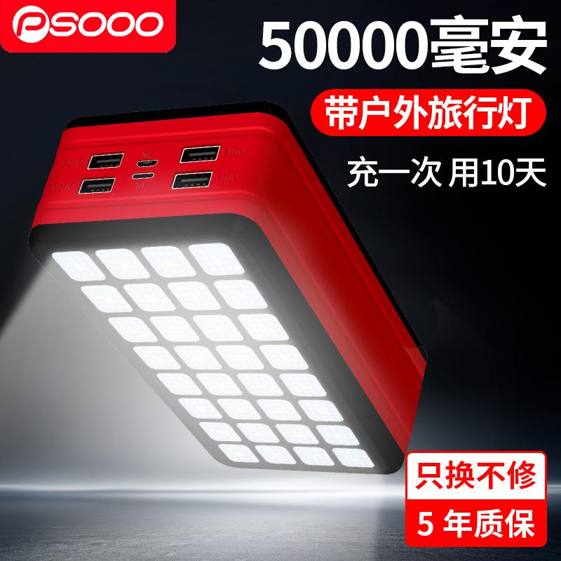 大容量50000毫安户外照明灯充电宝驴友学生工地手机移动电源通用