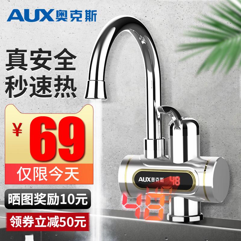 奥克斯电热水龙头即热速热快速过自来水加热式厨房宝家用电热水器 129.00元