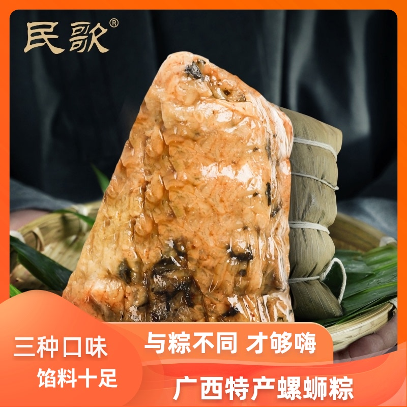 广西民歌端午螺蛳粽甜粽豆沙粽海鸭蛋黄肉粽精品装