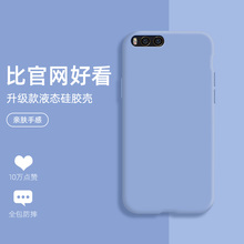 Xiaomi 6 mobile phone shell Xiaomi 6 liquid silica gel simple men and women couple style MI6 soft full edge fall proof Xiaomi 6 creative pure color network red tide brand Xiaomi 6 mobile phone set