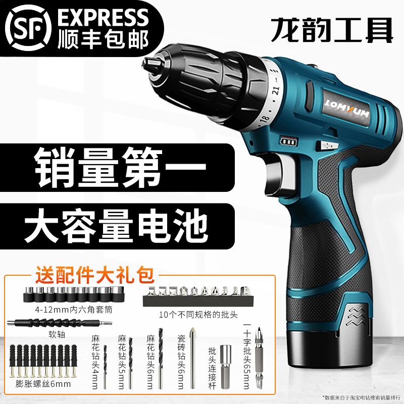 龙韵12V锂电钻充电式手钻小手枪钻电钻多功能家用电动螺丝刀电转