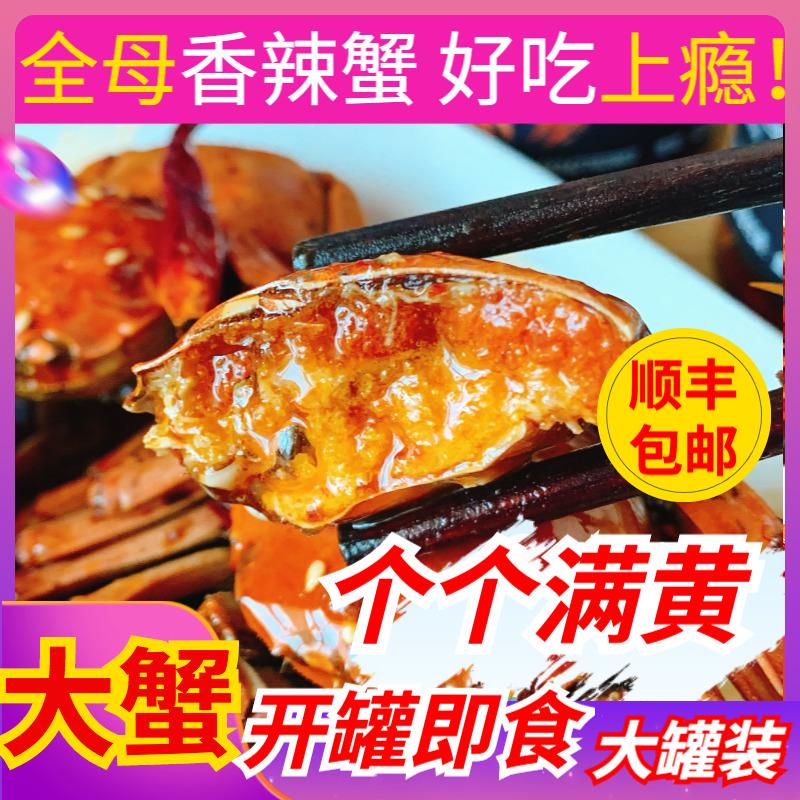 大罐装全母香辣蟹360g小零食即食罐装麻辣一元蟹熟食海鲜