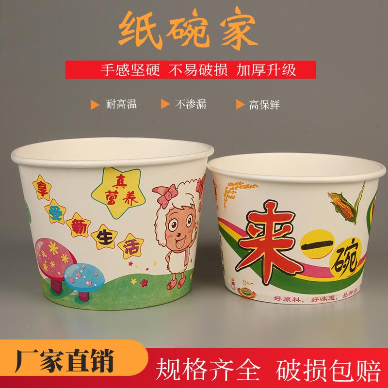 一次性纸碗打包外卖快餐早点汤面豆腐脑凉皮凉面米线土豆粉打包盒