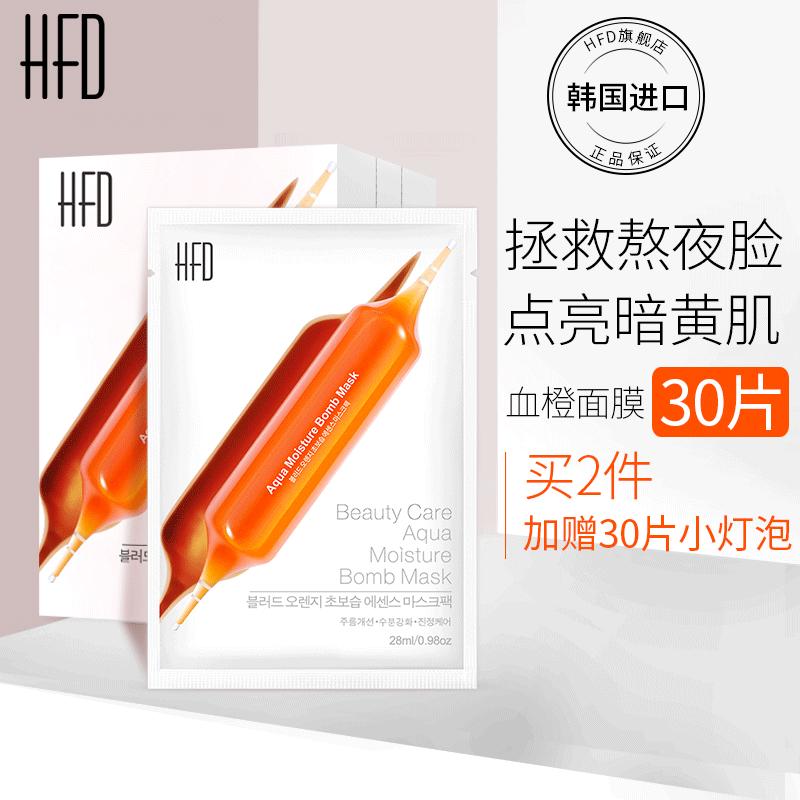 韩国HFD血橙面膜30片补水保湿大学生专用少女小红针祛痘淡化痘印
