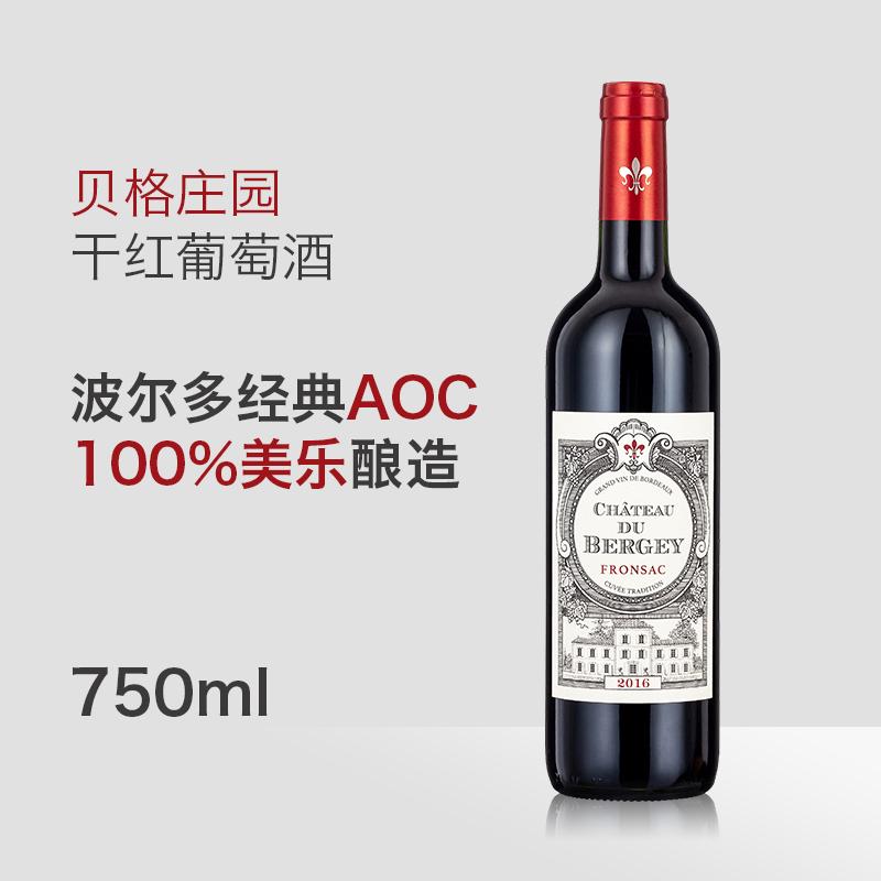 贝格 庄园 萨克 珍藏 干红 葡萄酒