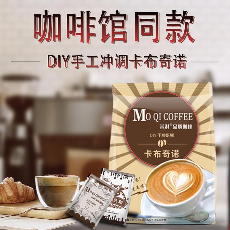 茉淇 网红DIY手工冲调卡布奇诺速溶咖啡三合一特浓提神咖啡粉组合