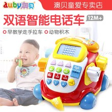 澳贝正品电子汽车电话4631y1029奥bk教益智学习宝宝玩具积木