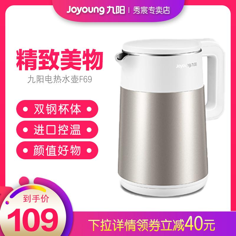 九阳电热水壶家用烧水壶大容量自动双层保温304不锈钢开水壶F69