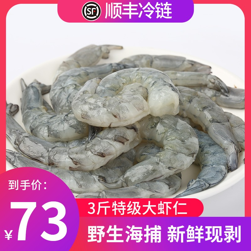 【3斤装 顺丰包邮】虾仁新鲜手剥特级大青虾仁白虾仁冷冻海鲜产品