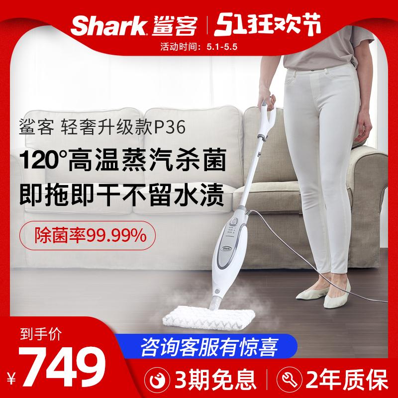 美国Shark鲨客P36高温消毒除菌防护电动蒸汽拖把家用非无线清洁机