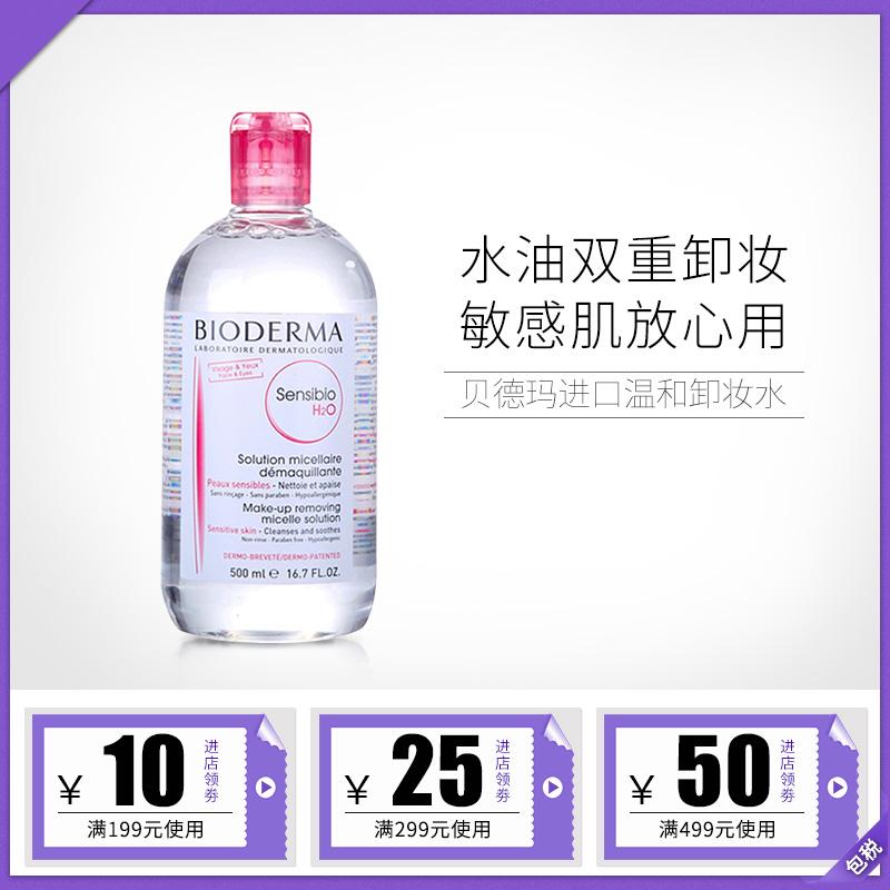 法国Bioderma贝德玛进口温和卸妆水粉水蓝水舒妍多效洁肤液500ml