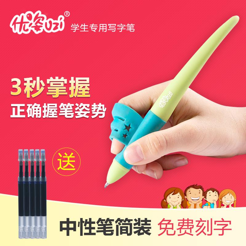 优姿中性笔握笔器幼儿园初学者小学生初中生高中矫正器纠正写字姿势成年宝宝学写字握笔器