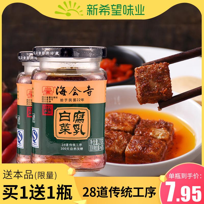 海会寺白菜豆腐乳四川特产臭豆腐乳酱农家自制腐乳下饭霉豆腐2瓶