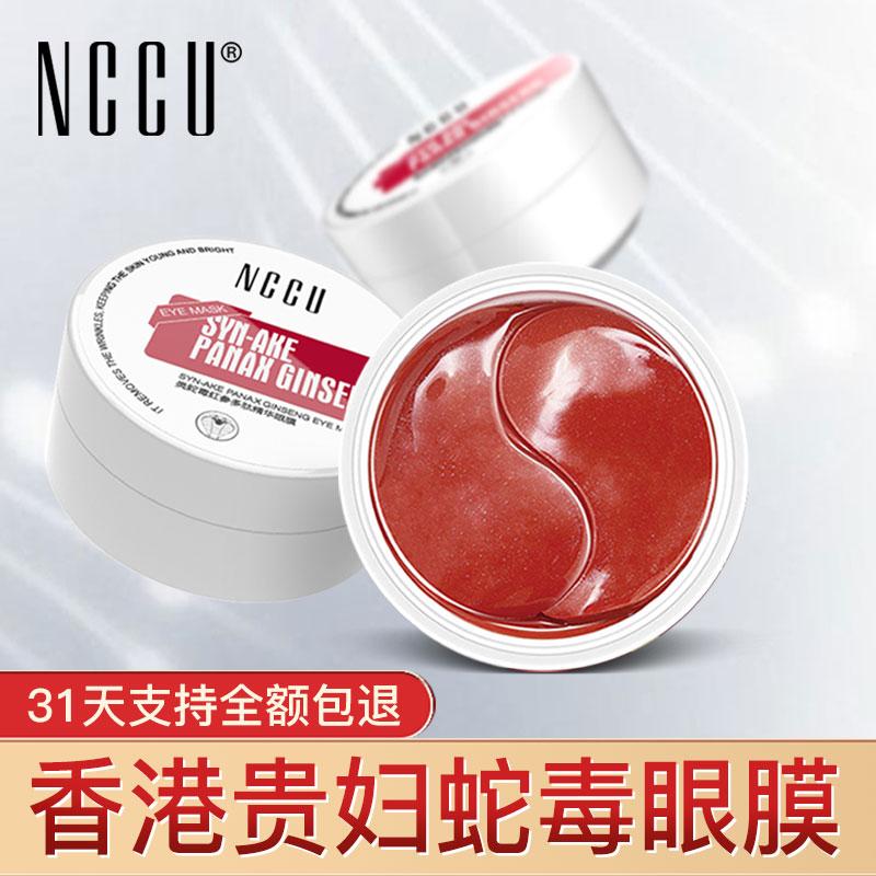 香港NCCU红蛇毒眼膜贴淡化细纹去眼袋黑眼圈提拉紧致补水保湿