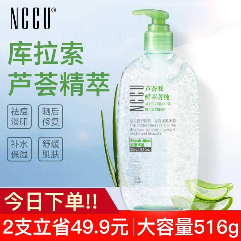 香港NCCU芦荟胶正品滋润补水保湿面霜晒后修复凝胶女男士专用