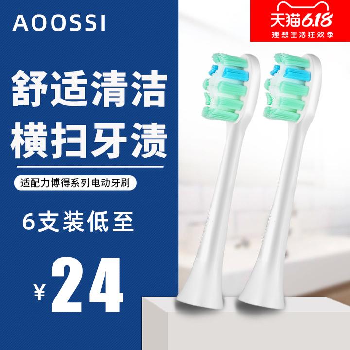 适用于LEBOND力博得电动牙刷头替换通用I2/I3/I5/V2/M1//M3/MA/ME