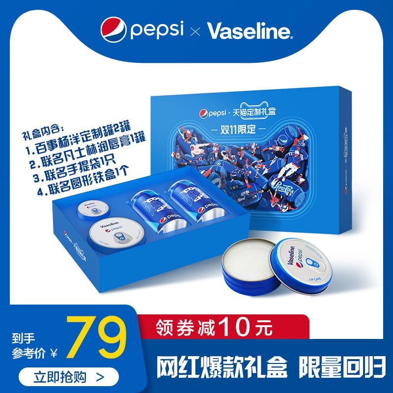 Pepsi百事可乐联名凡士林润唇膏限量款定制礼盒杨洋定制罐