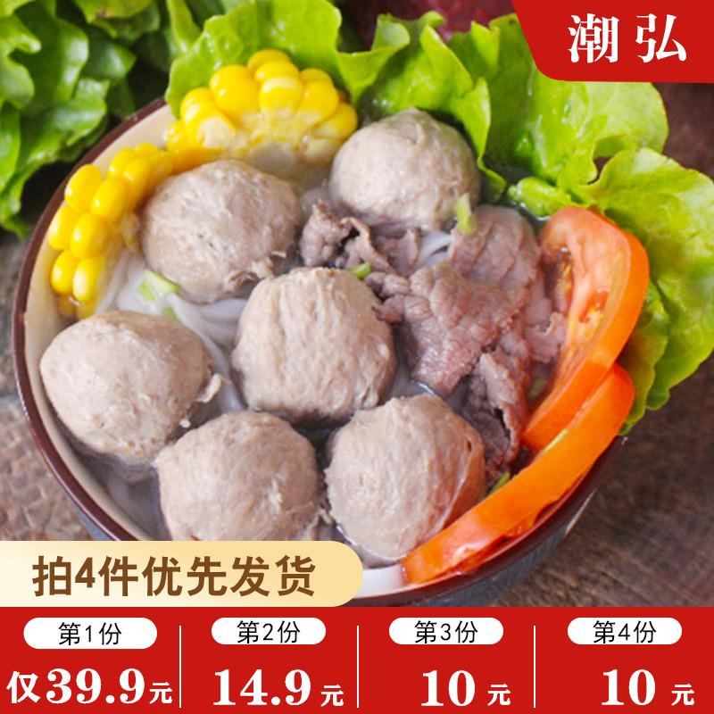 潮弘 汕头牛肉丸潮汕正宗手打牛筋丸250g包邮潮州特产火锅食材