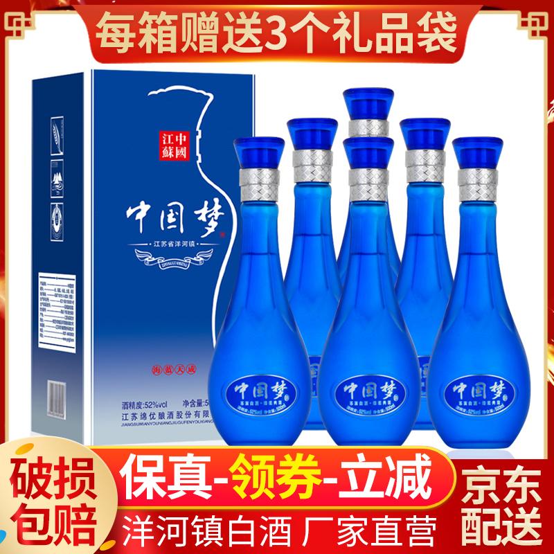 2019中国梦海蓝天成 白酒整箱特价52度500ml*6瓶浓香型纯粮食酒