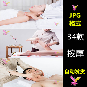 003 hd jpg image material massage facial care beauty skin care face hands feet poster poster