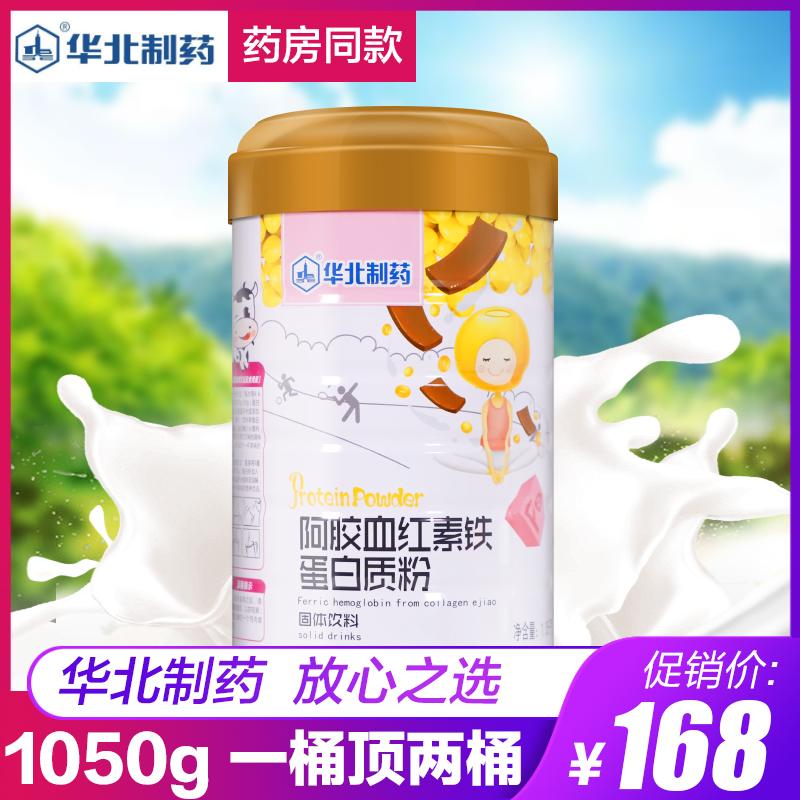 华北制药阿胶血红素铁蛋白质粉阿胶营养品成人女性乳清蛋白粉滋补