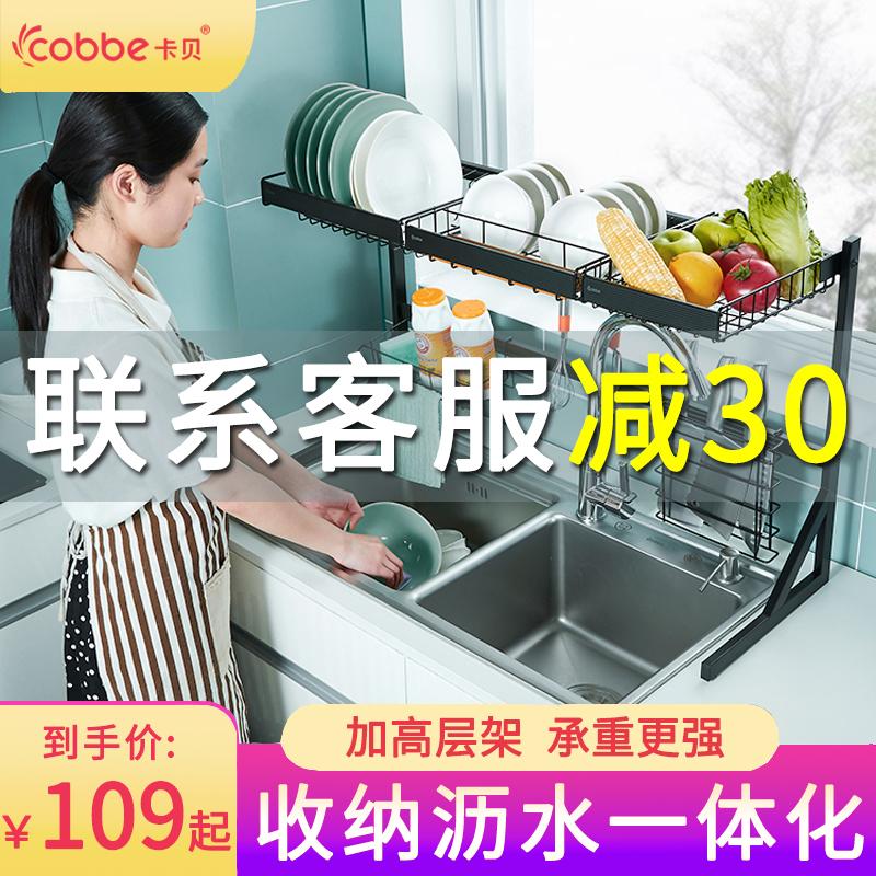 卡贝不锈钢厨房置物架碗盘碟筷收纳架洗碗池沥水架水池水槽上方置
