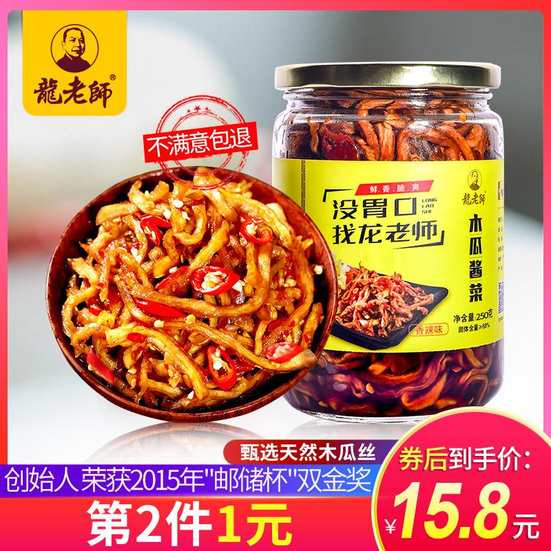 拍2件16.8龙老师香辣木瓜丝干木瓜丁广西木瓜条酱菜下饭菜咸菜