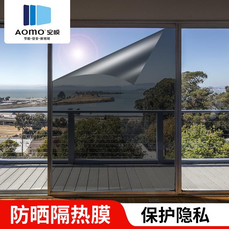 安膜玻璃贴膜家用窗户贴纸太阳隔热膜遮阳防晒防紫外线单向透光膜