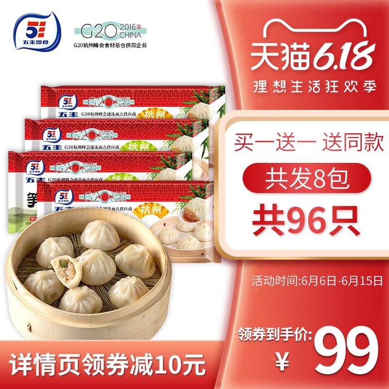 五丰冷食杭州猪肉灌汤小笼包速冻包子懒人速食半成品早餐280g*4包
