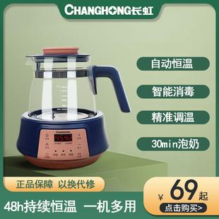 长虹电热烧水壶保温一体全自动泡茶专用小型家用全玻璃恒温热水壶