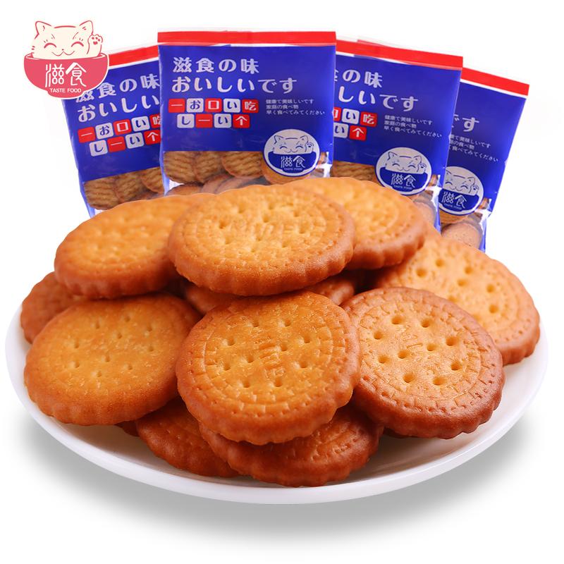 滋食日式小圆饼孕妇女孩爱吃的零食 女朋友网红植物油奶盐味胼干