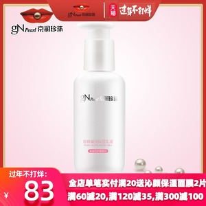 Jingrun pearl moisturizing lotion for pregnant women