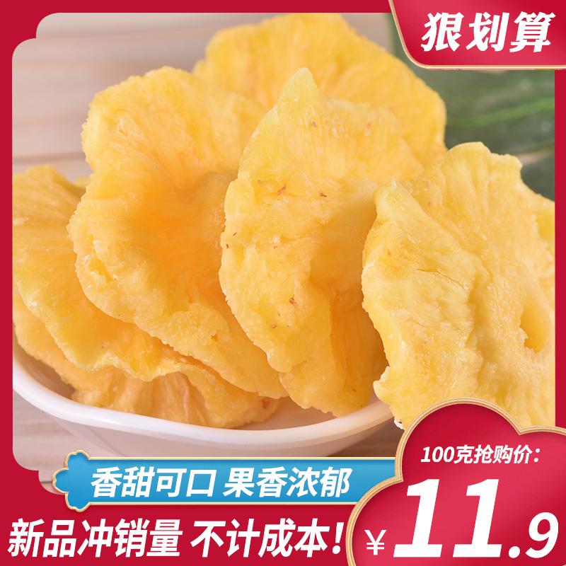 菠萝干100g网红新鲜菠萝片小凤梨干菠萝圈蜜饯果脯果干零食水果干