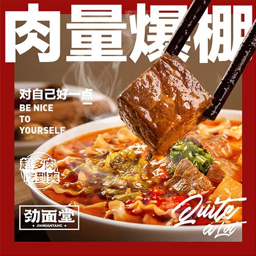 劲面堂牛肉刀削面单盒装川味牛肉方便面原汤包非油炸冻干面即食面