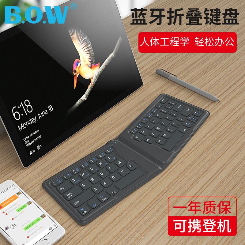 BOW航世微软平板折叠蓝牙键盘Surfacego/pro6/5/4外接ipad超薄便携充电苹果安卓手机通用华为M6