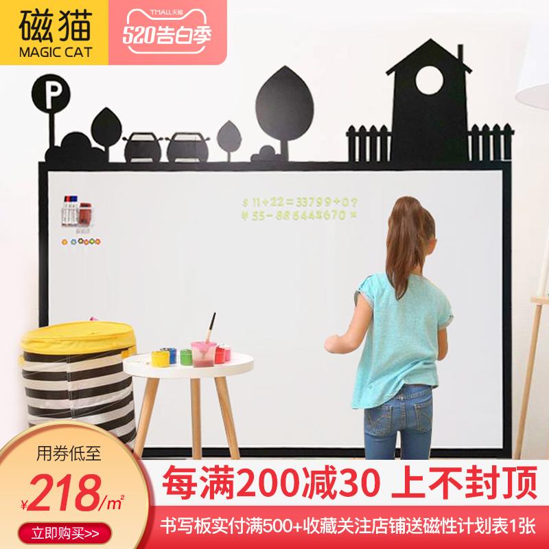 磁猫磁性软白板墙贴办公哑光投影双层磁性白板贴可教学家用儿童涂鸦墙贴环保易擦磁力画板宝宝涂鸦白板可定制