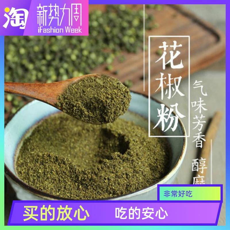 贵州土特产现磨青花椒粉 特麻麻椒青花椒面花椒粉烧烤调料100g