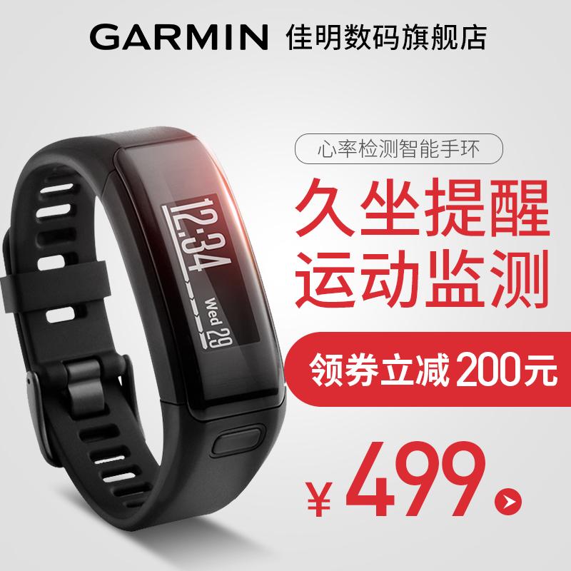 【花呗6期免息】Garmin佳明vivosmart HR光电心率智能手环睡眠监测智能手表