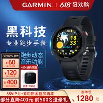 【支持88VIP券】Garmin佳明 245跑步GPS定位心率监测多功能安卓智能运动手表游泳血氧男女235官方旗舰腕表45