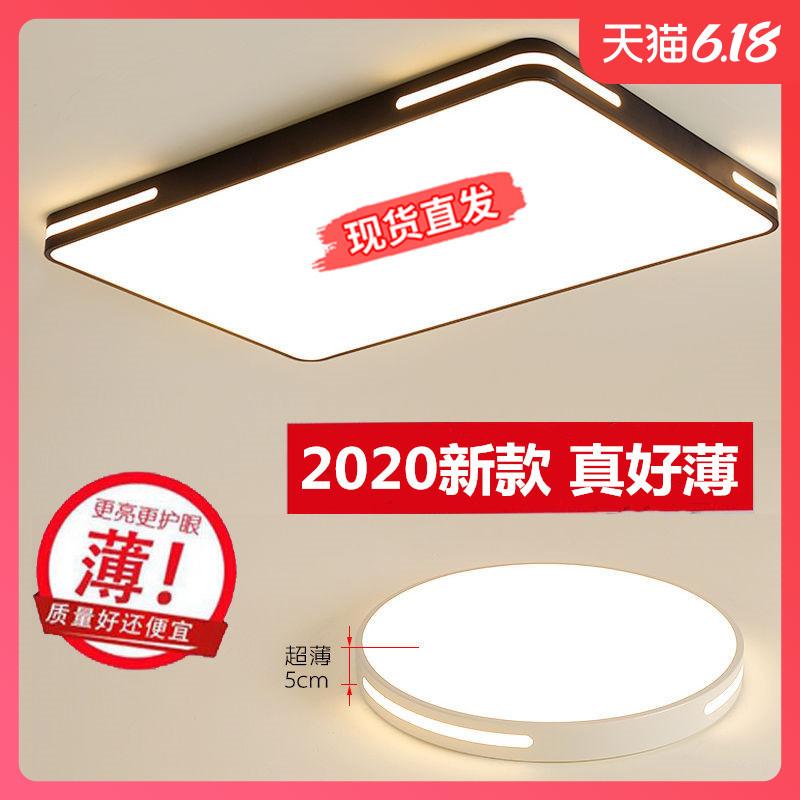 LED超薄长方形客厅灯吸顶灯现代卧室房间灯书房餐厅阳台过道灯具
