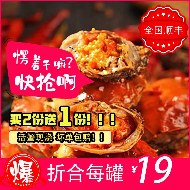 顺丰包邮【买2送1】香辣蟹小零食即食罐装麻辣小螃蟹海鲜熟食醉蟹
