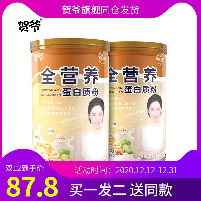 贺爷高蛋白质粉营养免疫力植物无糖增强钙铁锌冲饮大豆豆奶中老年
