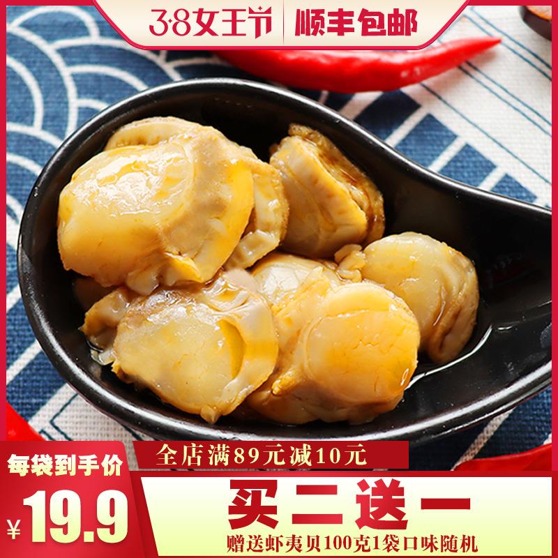 虾夷扇贝肉开袋即食零食小吃网红休闲食品麻辣小海鲜熟食海味零食