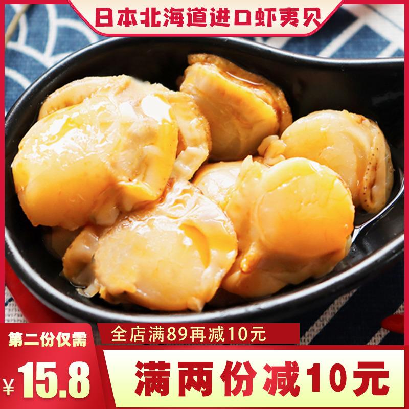 润岛虾夷扇贝肉开袋即食零食小吃网红孕妇宝宝儿童健康小海鲜零食