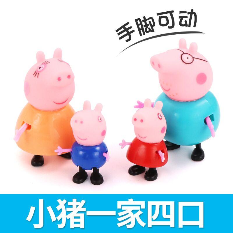 小猪儿童佩奇过家家玩具套装佩琪佩琦一家四口房子佩佩猪全套公仔