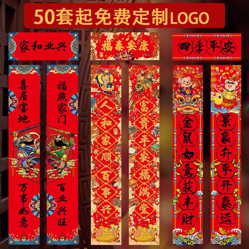 对联2020鼠年春节红包礼盒定制过年新创意广告乔迁结婚定做大礼包