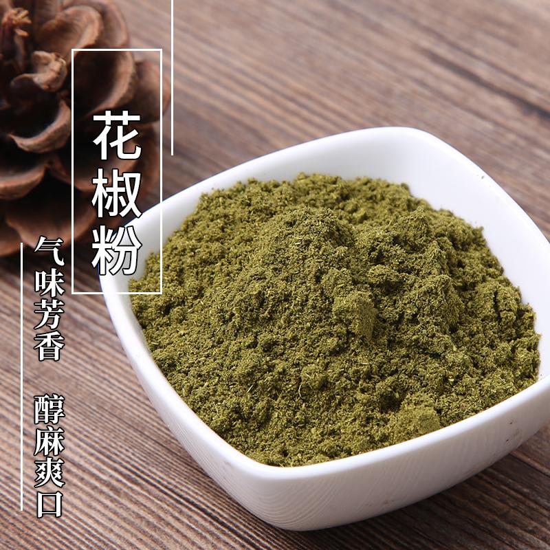 花椒粉四川麻椒粉重庆特产家用正宗特麻散装食用调料青花椒面500g