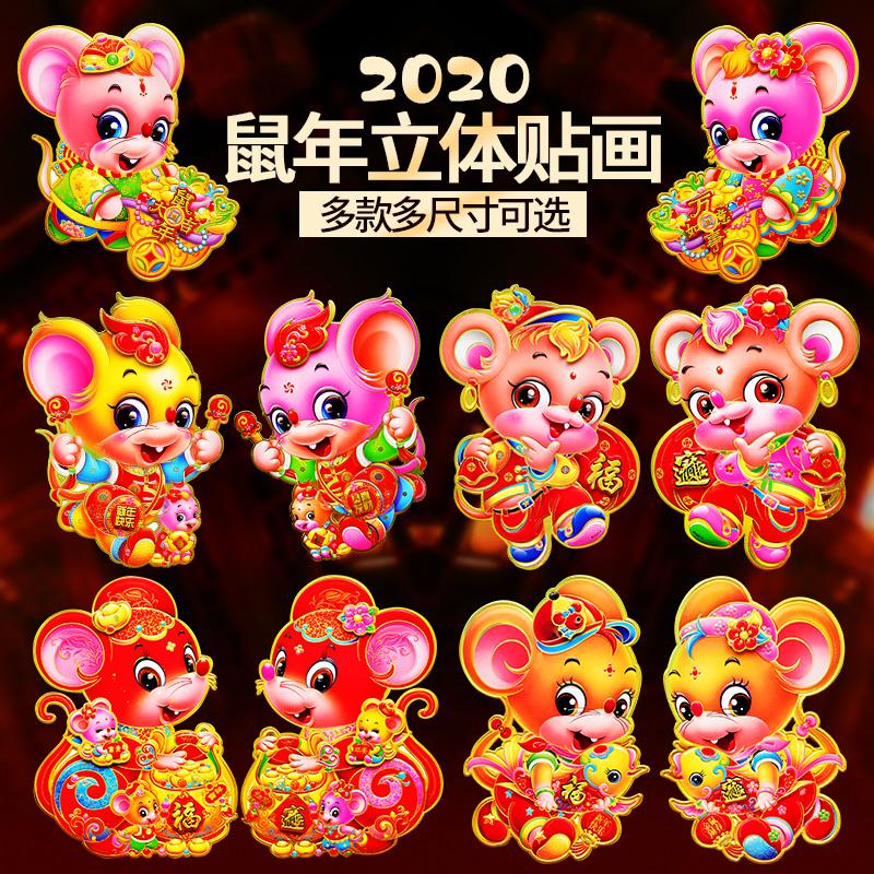 2020鼠年春节福字贴新年立体双面生肖画门贴对联创意卡通贴画年货