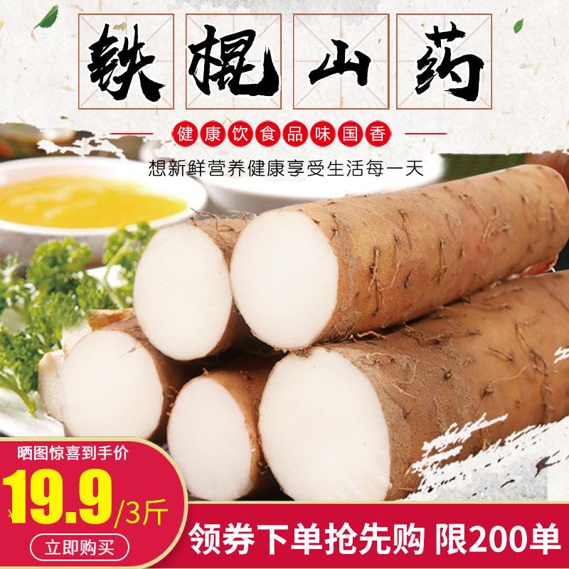 [3斤]河北正宗垆土铁棍山药农家铁杆山药特级新鲜长粗粉糯香蔬菜