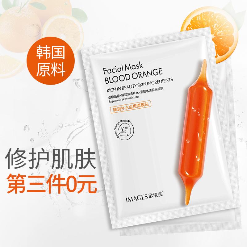 形象美血橙贴片蚕丝清洁面膜女补水保湿排毒正品清洁毛孔紧致保湿